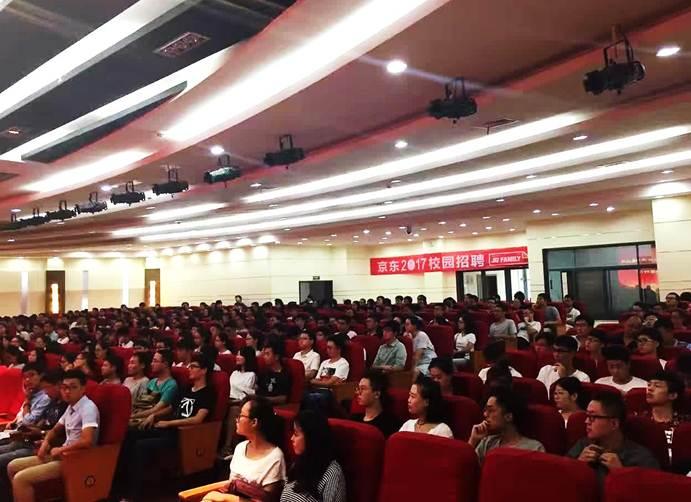 京东2017长安大学校园招聘宣讲会
