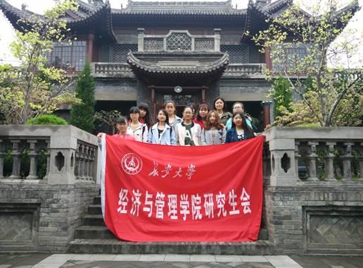 经管研会社会实践活动―参观西安事变纪念馆